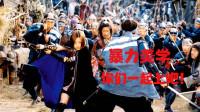 【牛叔】剑法无敌!侠女再现日本巅峰剑技,一人杀一百听说过吗?不是啥大事!