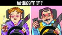 脑力测试:两位司机里,你会选择乘坐哪一辆车子?