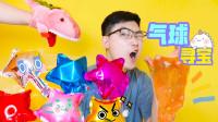 输了反而得100元!寻宝PK,戳气球DIY无硼砂泥,谁PK惨败要学猪叫?