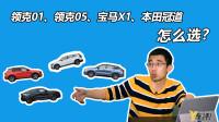 领克01,领克05、宝马X1,本田冠道怎么选? 买二手车要注意什么?