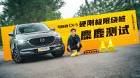"""城市SUV操控""""扛把子"""" 马自达CX-5硬刚极限绕桩麋鹿测试"""