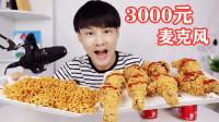 小伙花3000块钱买了套声卡麦克风,只为体验一次韩国吃播有多爽