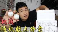 挑战:随机数点外卖,抽到几号球就点哪家店,结果能买到什么?