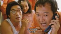 艺胜带来手机,让大叔和妻子通话,这段太逗了!