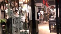 随着摆地摊的盛行,几百平的门店没有一个人,实体店真是太惨了!