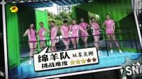网红桥:绵羊队的木兰姐姐站在对手这边, 对战6位可爱的绵羊队员