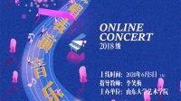山东大学艺术学院2018级线上视唱表演音乐会