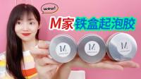M家起泡胶大PK,测评3款M家铁盒起泡胶,看谁起泡效果最强?