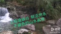 广州后花园 三桠塘幽谷 鲜活的  永不褪色的山水画卷21