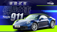 老司机试车:3.5秒破百 弯道极限深不见底 性能近乎完美的全新911却不完美?