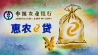 企业文化系列之《惠农e贷》导演版