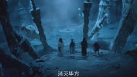 奇门遁甲: 千年妖王出没, 前方高能!