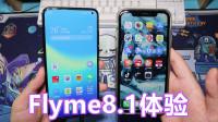 Flyme8.1体验评测:流畅度接近iOS,真的值得去更新吗?