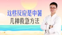 夏季出现胸闷心悸恶心,这是中暑的症状,傅茂恒:几种救急方法