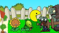 吃豆人吃掉僵尸大军?植物大战僵尸动画游戏