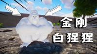 动物园之星43:金刚猩猩来袭,在北极隐藏多年,终于重现江湖