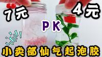 小卖部起泡胶大PK,仙气又清透,价格差3元哪个更好玩,无硼砂