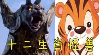 怪兽与十二生肖的相性到底有多高?相似度简直是100%!
