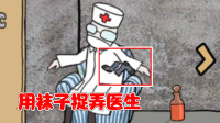 逃离医院:在我的房间里睡觉?看我用袜子熏S你!