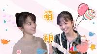 《99分女朋友》萌萌哒厉嘉琪,超甜超可爱