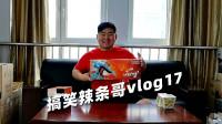 搞笑辣条哥vlog17:刚在网上买的火影忍者3件套,鼠标键盘和拉面