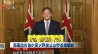 英国政府首次要求乘坐公交者遮盖面部 珠江新闻眼 20200605