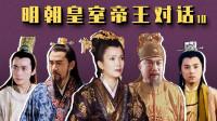 明朝皇室帝王对话(10):马皇后进群,朱元璋被呛!