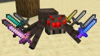 我的世界:所有蜘蛛手上都拿上了大宝剑!悲催玩家被秒杀!