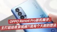 OPPO Reno4 Pro新机精评:主打超级夜景视频! 我有个大胆的想法