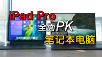 iPad Pro能否取代笔记本电脑?用了一个月后我决定。。。