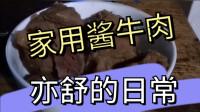 亦舒的日常|家常酱牛肉的做法