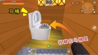 迷你世界:大表哥把零花钱藏在马桶里,没想到马桶被小表弟偷走了