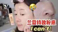 大名鼎鼎兰蔻持妆粉底高温10h实测,混油皮上脸竟如此灾难!