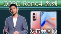 OPPO Reno4系列发布会回顾:拍视频不怕暗,全系标配65W闪充!