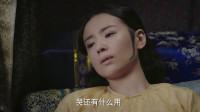 如懿传:锦瑟发誓要成为富察皇后的依靠,皇后:女儿有什么用!