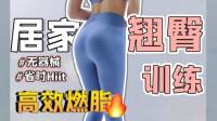【翘臀美腿】超燃脂!紧致臀腿线条|体重掉不下来?