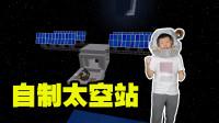 《我的世界真人版生存》:获得最强火箭,自制太空站