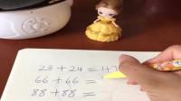 是贝儿自己写的作业吗?贝尔需要机器人的帮助