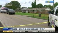 视频|美国: 亚拉巴马州发生枪击案 7人死亡