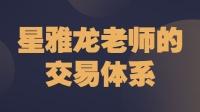 股票期货短线趋势分析技巧【股票期货短线操盘实战技巧】.avi
