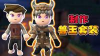 传送门骑士02:帮助倒霉兄弟打败城堡地下怪物八爪鱼,制作兽王套装