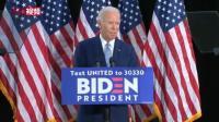 拜登正式锁定美国民主党总统候选人提名