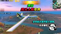 和平精英:挑战用无人机吃鸡,获得新武器四联火箭筒,伤害爆炸!