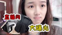 三姨太vlog:好奇主播的家里什么样?直播间全貌首次曝光!