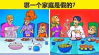 脑力测试:这两个家庭里,哪一个是假的?