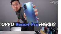 「科技美学直播」OPPO Reno4 Pro开箱上手体验