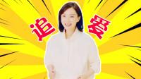 《谁说我结不了婚》徐海峰沦陷了!女强人都是如何征服另一半的?
