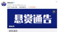 广东一男子被杀 警方悬赏10万征集线索