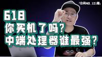 「白问 NO.121期」荣耀最香是哪台?3500元选什么机?两千元给老爸买什么机?