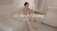 关于婚礼的一切丨EP1 试纱丨Savislook